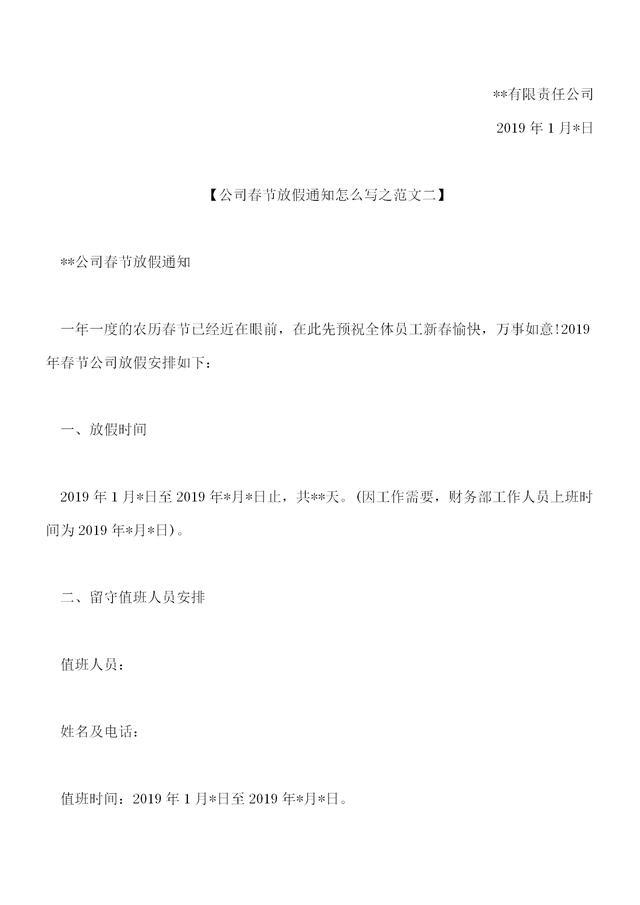 2019新春倒计时 企业春节放假通知 范文
