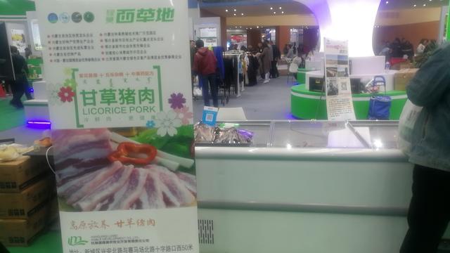 """甘草猪肉亮相""""2019首届内蒙古·呼和浩特国际生态农牧业博览会"""""""