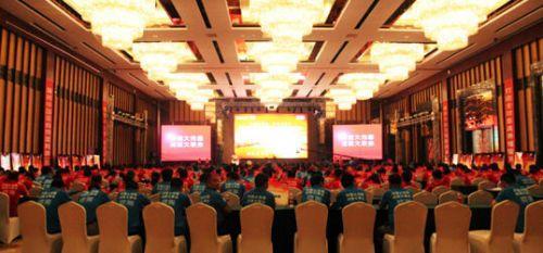 第二届大运河中国养殖业财富峰会在济宁成功举办