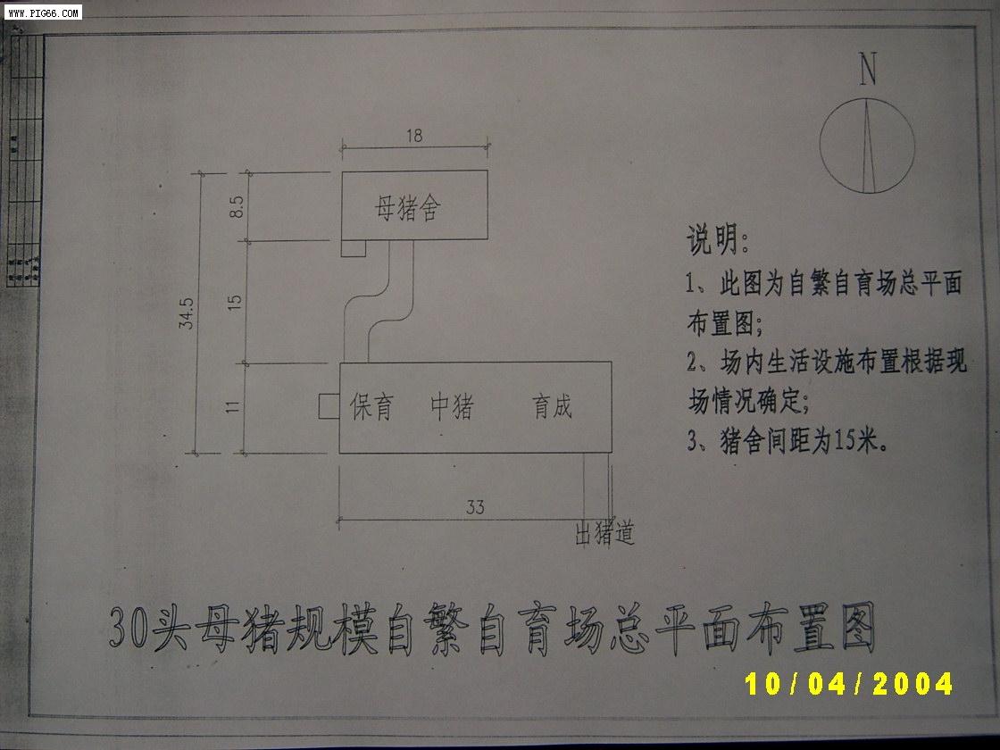 猪圈设计图纸_全套猪圈设计图纸_猪场建设图_图库_猪