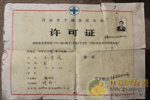 乡村兽医登记�y�-��+_河南淮滨:乡村兽医刘学俭服务乡邻45载(组图)