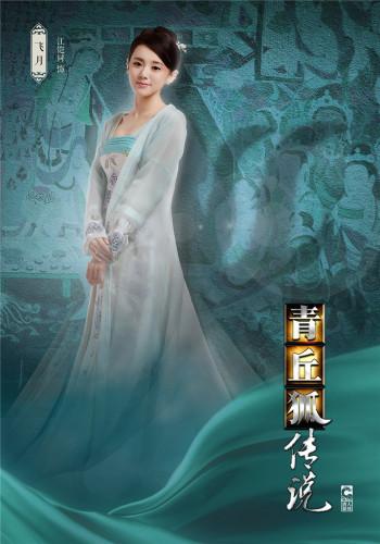 《青丘狐传说》唯美海报剧照 古力娜扎仙美小彩旗清新图片