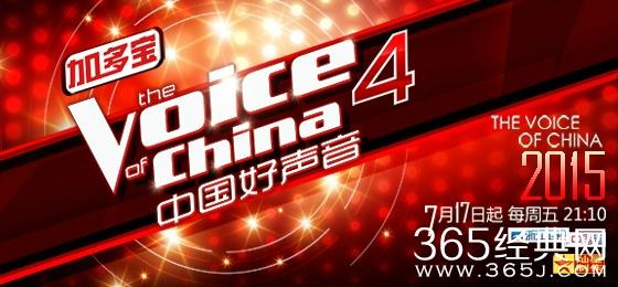 中国好声音第四季第五期20150814期学员名单完整版