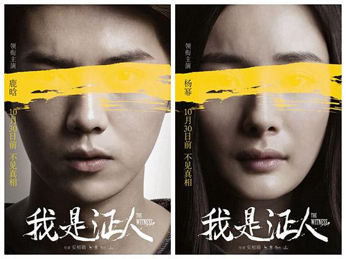 《我是证人》发布最新预告片 鹿晗杨幂针锋相对撕逼对手戏首次曝光