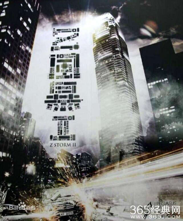 动作剧情犯罪片《反贪风暴2》将于2015年登陆中国各大院线上映.