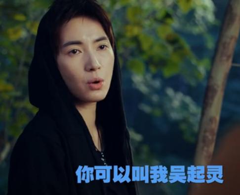 万万没想到第三季03集吴起灵小哥闷油瓶扮演者李媛微博个人资料图片