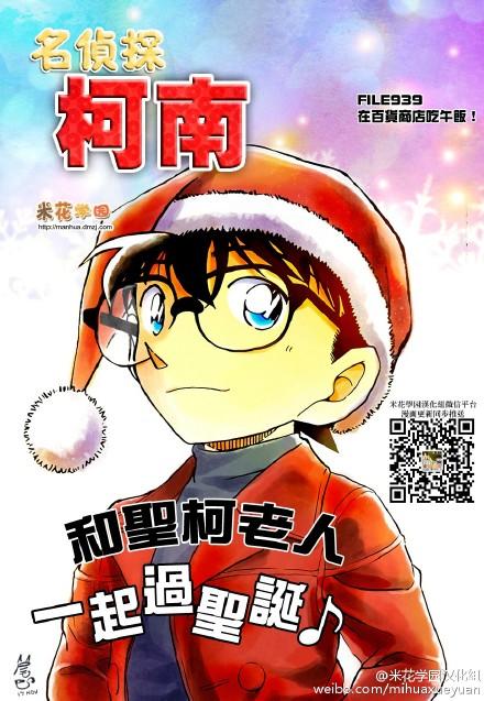 名侦探柯南漫画939话《在百货商店吃午饭》(和柯南一起过圣诞节!图片