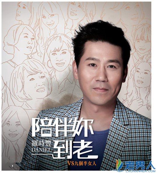 揭台湾歌手罗时丰资料简介老婆是谁_罗时丰个人资料图片