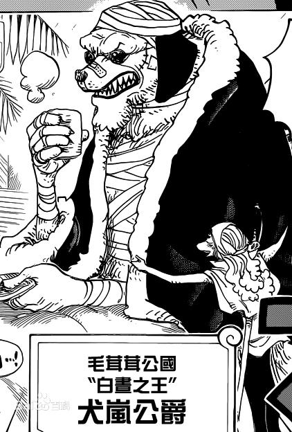 犬岚公爵是《海贼王》登场角色之一,毛茸茸公国的统领者,佐乌岛的