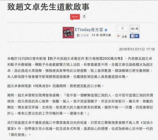 台媒对檀冰甄子丹官司事件向赵文卓公开致歉 檀冰甄子丹官司鹿鼎娱乐注册什么