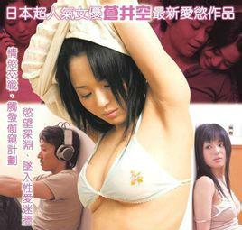 苍井空出名影片_苍井空演过的爱情动作av电影全集(6)