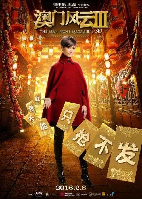 今日,由刘德华李宇春共同为电影《澳门风云3》献唱的新曲《恭喜发财