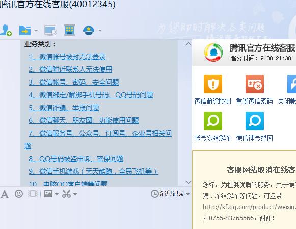 天津交管人工客服电话_淘宝电话客服人工服务_腾讯电话人工服务 客服