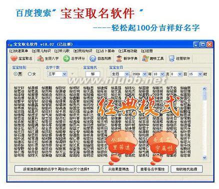 周易起名打分网_宝宝起个性名字,中国周易起名测名网,周易八卦起名打分