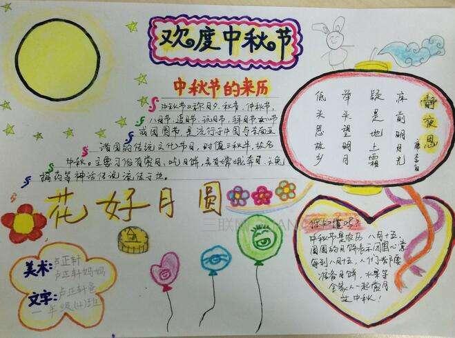 小学六年级中秋节手抄报图片