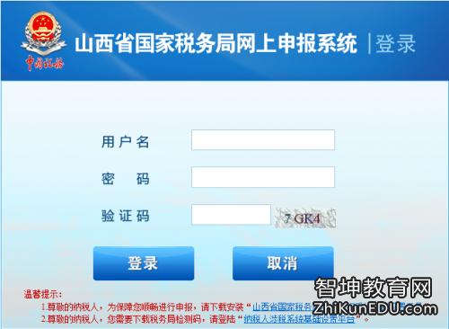 青岛国税网上办税综合