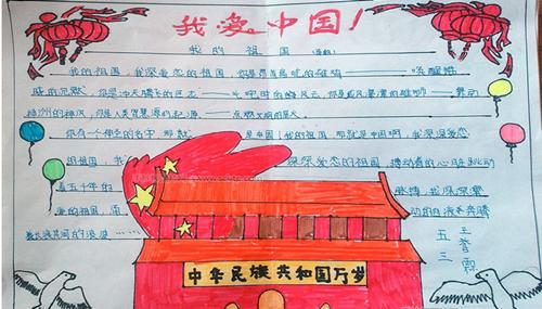 建国六十七周年纪念手抄报_2016国庆节手抄报图片_国庆节手抄报素材