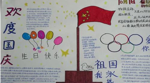 建国六十七周年手抄报素材资料二:国庆节国旗下的讲话