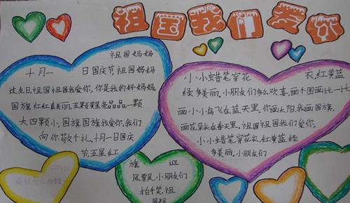 迎国庆67周年手抄报图片素材_2016十一国庆节手抄报资料_国庆节手抄报