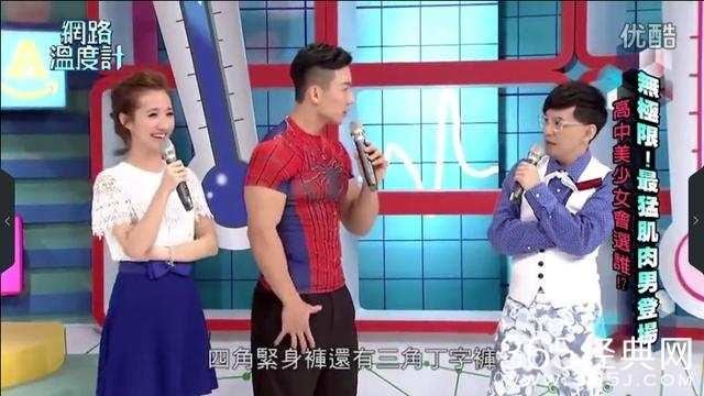 星游3注册:看完这期台湾综艺《网路温度计》才知道原来还有这种职业?_综艺资讯