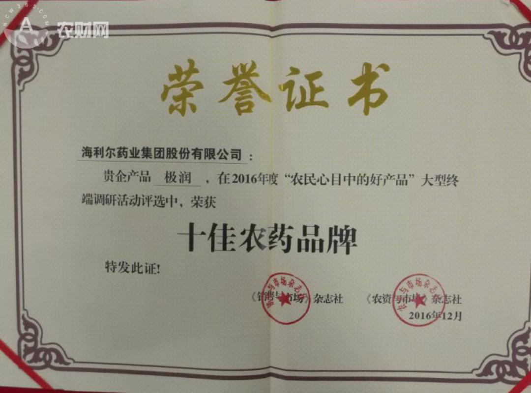 """海利尔""""极润""""荣获""""十佳农药品牌""""称号"""