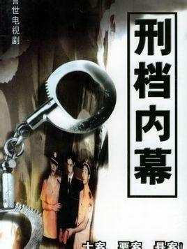 35部父亲陆缓急匪题材电视剧伸荐