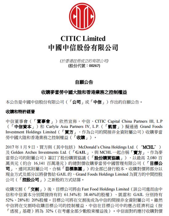 中信联合首农收购麦当劳中国大陆和香港股份