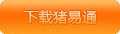 猪易通APP2017年01月12日全国外三元价格排行榜