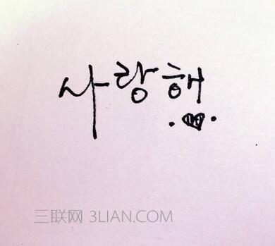 我爱你用韩语怎么说