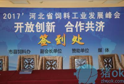 记2017河北边节饲料工业展开峰会