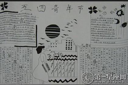 关于五四青年节的手抄报,五四青年节手抄报图片