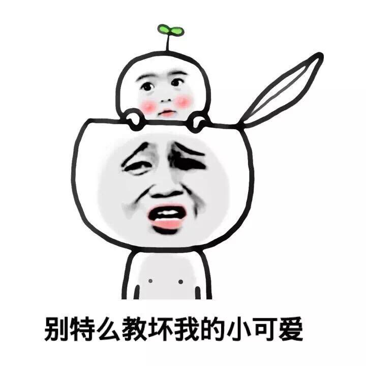 微信表情:微信群聊小可爱斗图
