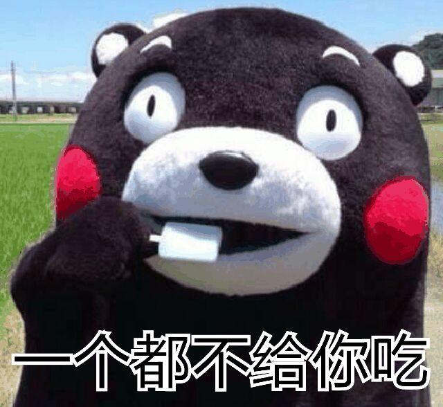 熊本熊微信表情图片大全