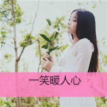 幸福的森林女生带字女生头像