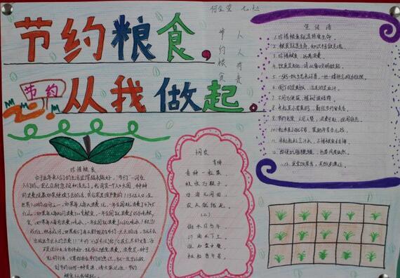 反对浪费的社会责任,弘扬中华民族勤俭节约的优良传统.