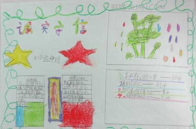 二年级诚实守信手抄报图片