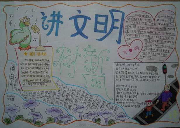 中学生讲文明树新风手抄报图片