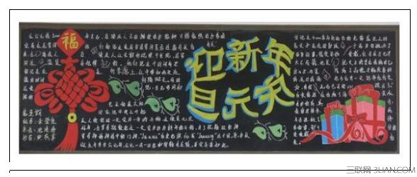 2016新年黑板报素材资料