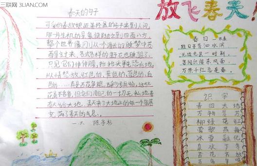 二年级春天来了手抄报