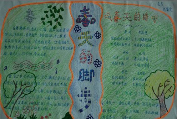 关于春天的脚步手抄报版面设计图