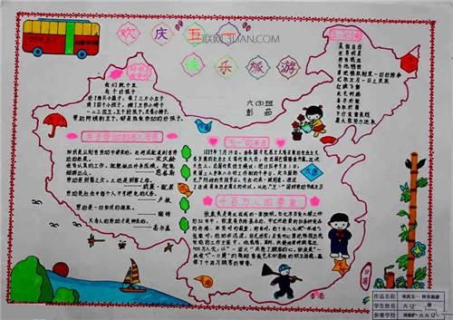 小学生五一劳动节手抄报图片(简单又漂亮)图片