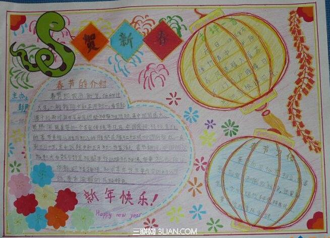首页 手抄报     春节手抄报是以学习春节为内容的手抄报.