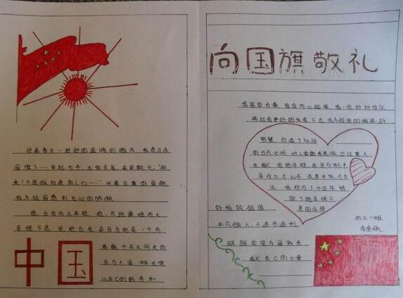 四年级向国旗敬礼手抄报图片