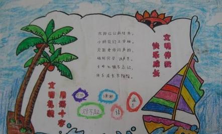 小学生文明礼仪手抄报内容图片