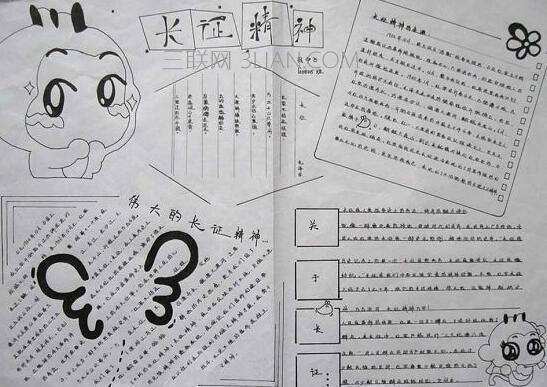 纪念红军长征胜利80周年手抄报花边(简单又漂亮)