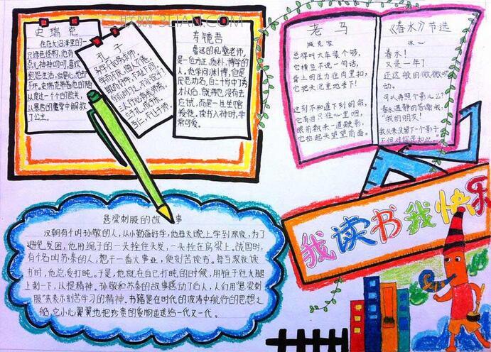 首页 阅读频道 手抄报 > 正文     关于读书的演讲稿   学校组织一次