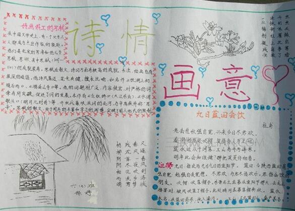 诗情画意手抄报版面设计图