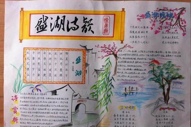 简单漂亮的古诗手抄报版面设计图大全图片