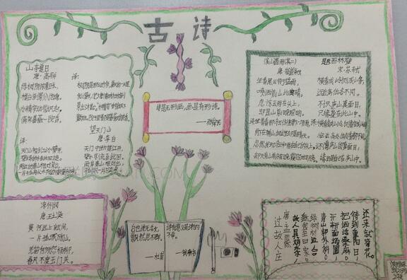 四年级古诗词手抄报图片