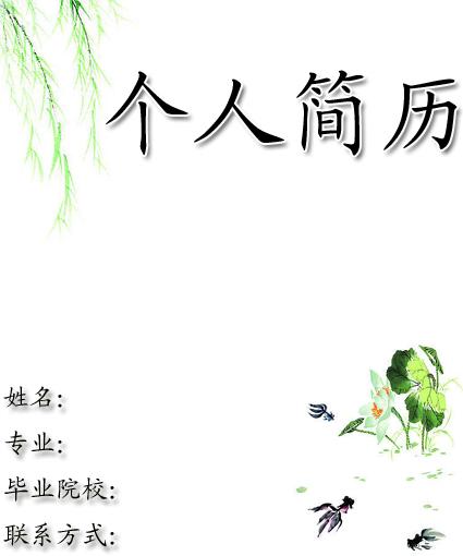 总裁秘书简历封面模板